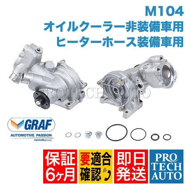 [6ヶ月保証] GRAF製 ベンツ Eクラス W210 ウォーターポンプ M104 直6エンジン Oリング付き PA580 1042003301 E320【あす楽対応】