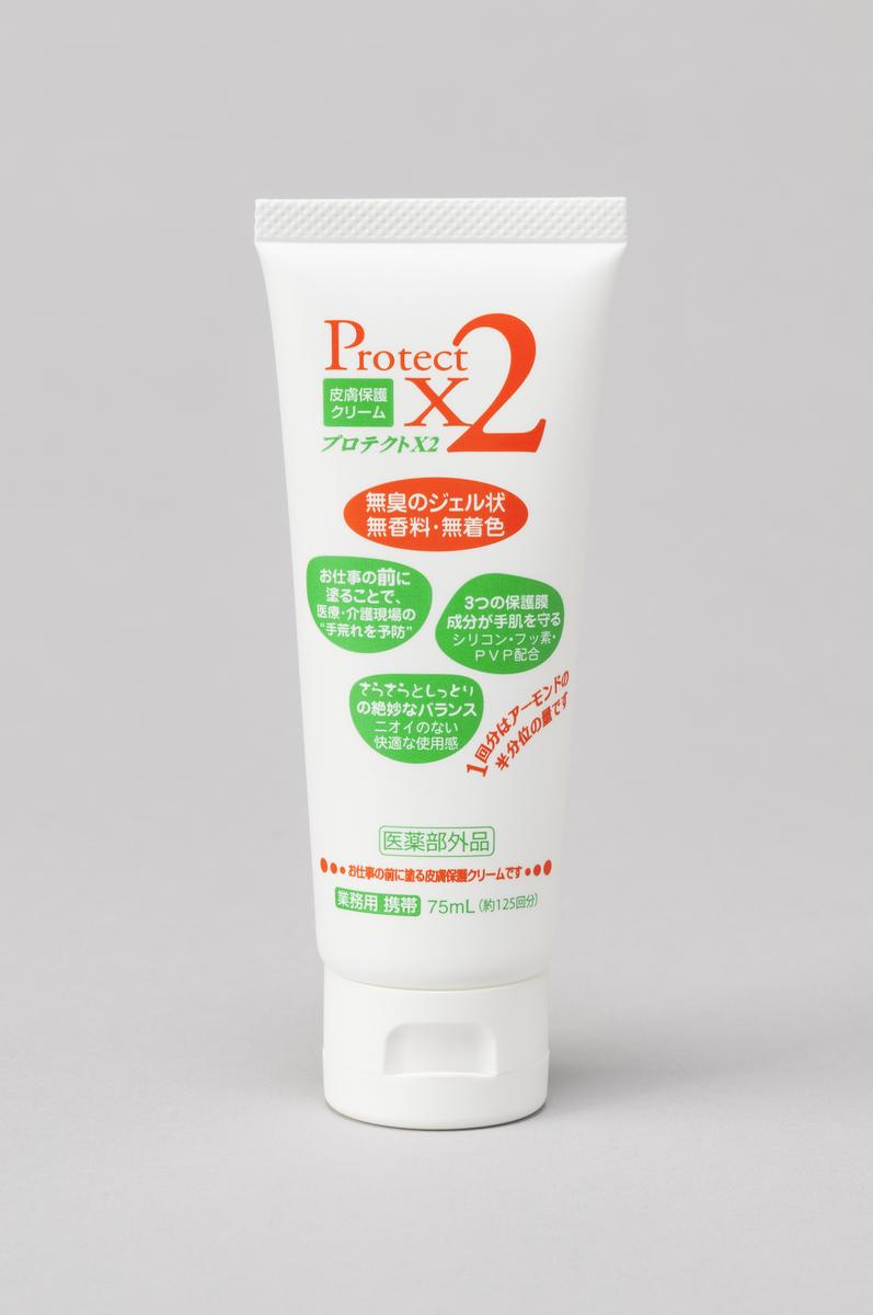 プロテクトX2 75ml 10本セット 皮膚保護クリーム