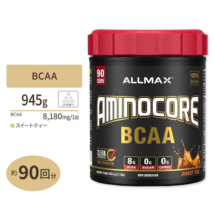トレーニングに人気のBCAAが1回あたり8000mg アミノコア BCAA スイートティー 945g 2.1lbs ALLMAX オールマックス 90回分 アウトレットセール 特集 新色追加して再販