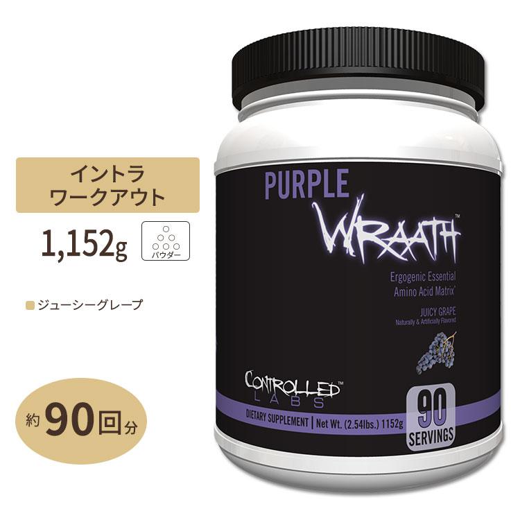今注目のEAA 飲みやすいフレーバー付パウダー パープルラース 並行輸入品 ジューシー グレープ 90回分 1070g 今季も再入荷 2.35lbs CONTROLLED EAA Purple アミノ酸 コントロールラボ LABS エナジー特集 wraath BCAA