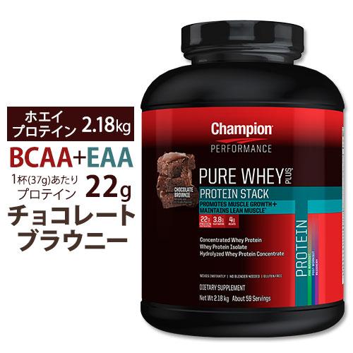 【送料無料】[目玉]チャンピオン ピュアホエイプラス プロテイン スタック 2.2kg 【チョコレートブラウニー】BCAA  EAA グルタミン 女性 ダイエット シェイカー