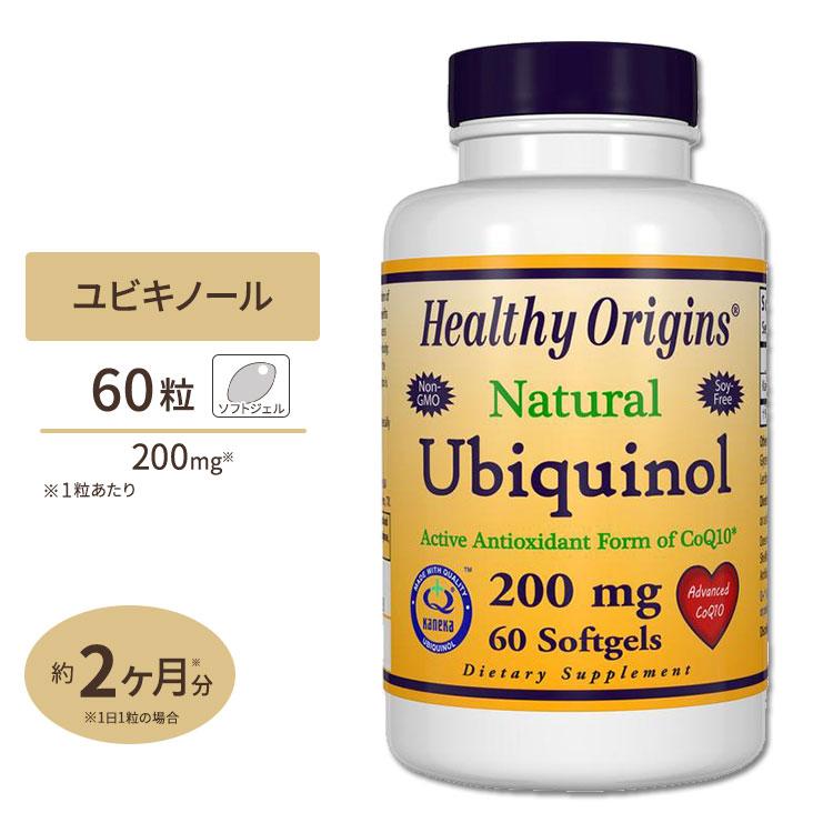 Healthy Origins還元型コエンザイムQ10 ユビキノール メーカー公式 カネカQH 200mg 60粒 店 お得サイズ