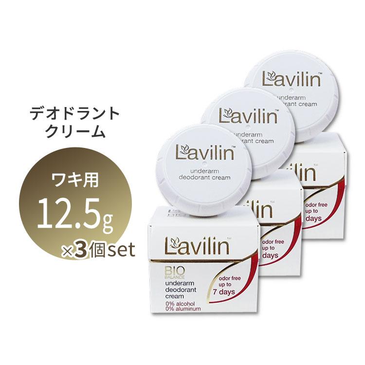 ラヴィリン ラビリン Lavilin 塗る デオドラント ハーブエキス クリーム 足用 匂い ワキ用クリーム 大規模セール 臭い 3個セット アンダーアームクリーム におい 大好評です ニオイ