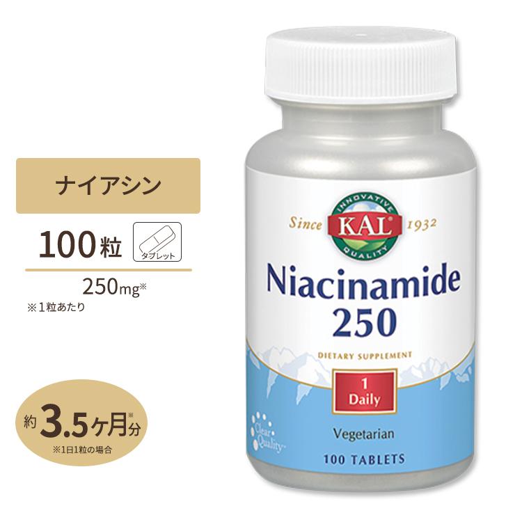 ナイアシンアミド ビタミンB3 250mg KAL 期間限定で特別価格 カル 注目ブランド 100粒