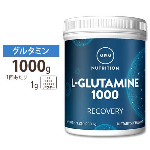 グルタミン パウダー 1000g MRM 捧呈 サプリ AL完売しました 粉末 サプリメント L-グルタミン