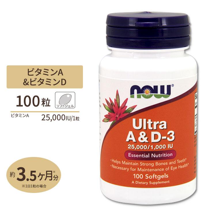 ビタミンA D3 25 お得 000IU 1 NOW 即納送料無料 100粒 ナウフーズ Foods