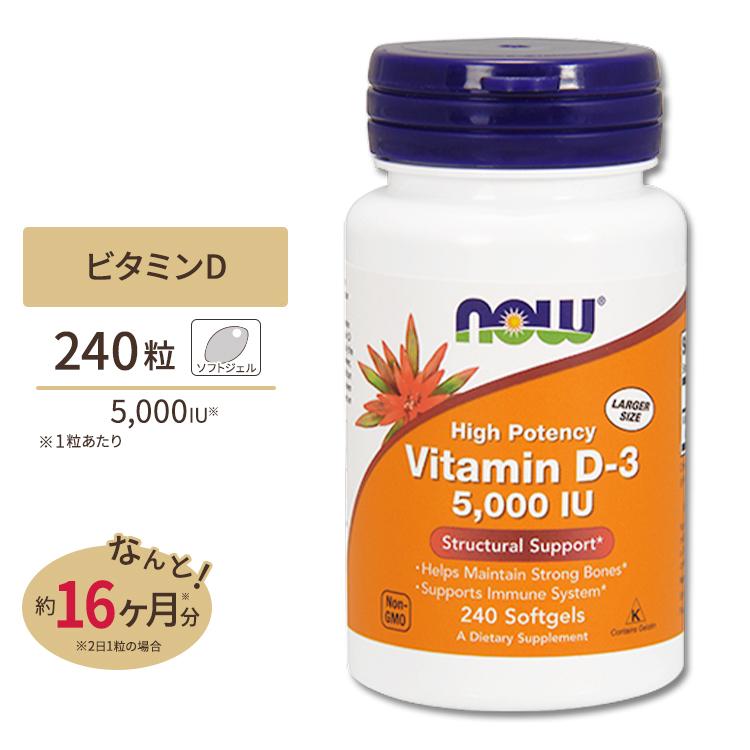 [並行輸入品] 通信販売 高含有ビタミンD3 5000IU 240粒 NOW ナウフーズ Foods