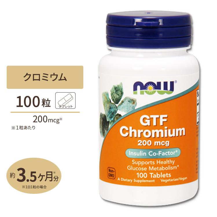 GTF クロミウム 200mcg イーストフリー ナウフーズ Foods 100粒 メーカー再生品 値下げ NOW