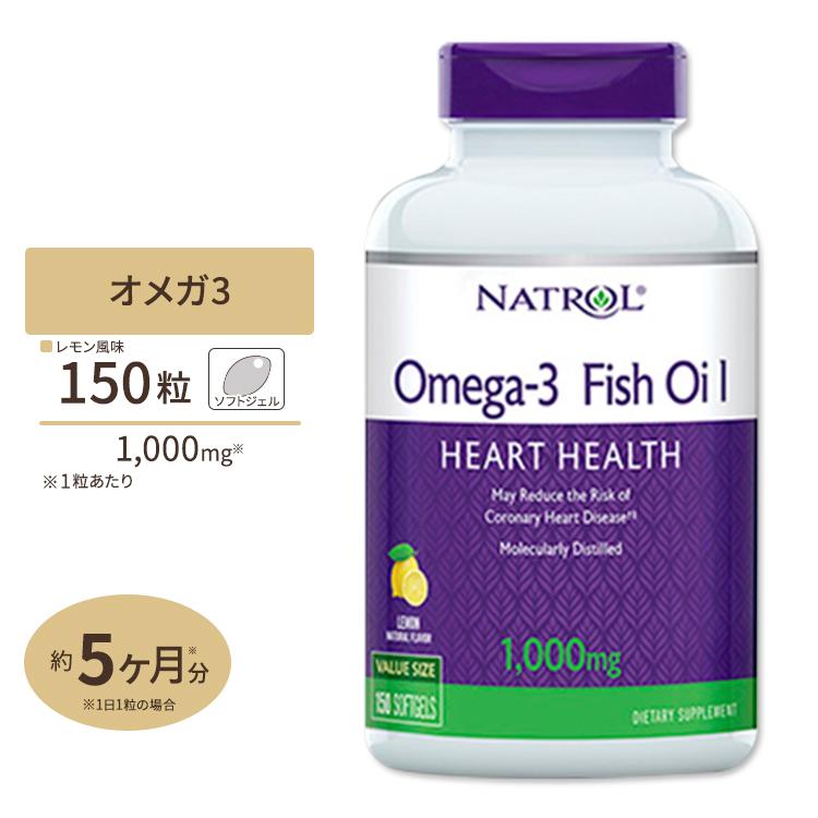 最安値に挑戦 DHA EPA オメガ3 フィッシュオイル 1000mg 150粒 レモンフレーバー サプリメント 健康サプリ Natrol サプリ オメガ3脂肪酸 新品未使用 EPA配合