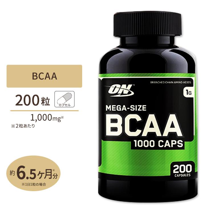正規代理店 BCAA 安い 激安 プチプラ 高品質 メガサイズ 1000mg 200粒 Optimum カプセル サプリ 直営ストア アミノ酸 Nutrition オプティマム サプリメント