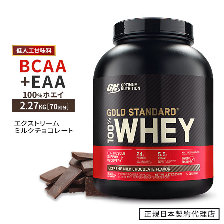 【送料無料】【正規代理店】ゴールドスタンダード 100%ホエイプロテイン エクストリームミルクチョコ味 2.27kgリニューアル!甘さ控えめの本格ボディメイクタイプOptimum Nutrition/オプチマム/オプティマム