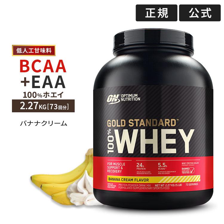 満足のホエイプロテイン 秀逸 新色追加して再販 正規代理店 ゴールドスタンダード 100% バナナクリーム ホエイ プロテイン 2.27kg
