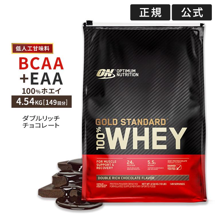 タンパク質24g 回 1杯約120kcal ダブルリッチチョコレート味 4.54kg 正規代理店 新品未使用正規品 ゴールドスタンダード プロテイン 10lbsリニューアル ダブルリッチチョコレート 100% 最安値に挑戦 ホエイ
