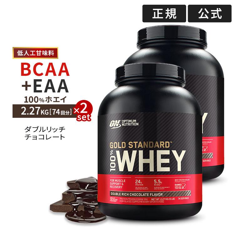 タンパク質24g 回 1杯約120kcal ダブルリッチチョコレート味 2.27kg 100%ホエイプロテイン 正規代理店 卓抜 ビターな大人のチョコレート味 ゴールドスタンダード ご注文で当日配送 2個セット
