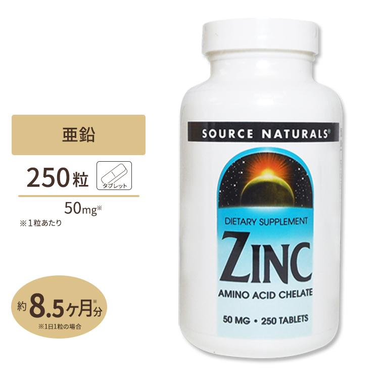 亜鉛 50mg 250粒サプリメント サプリ 送料無料でお届けします ダイエット サプリメント ミネラル類 亜鉛配合 至上 健康サプリ 健康