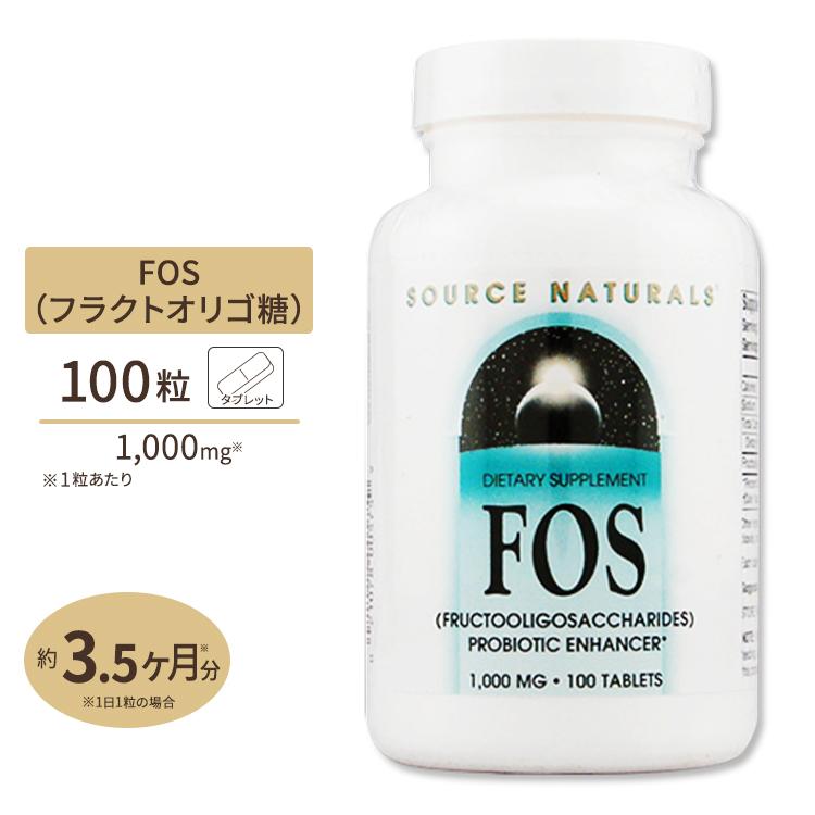 オリゴ糖 サプリメント 乳酸菌のサポートに フラクトオリゴ糖 FOS 1000mg 100粒サプリメント ダイエット オリゴ糖配合 健康 買収 サプリ 至上