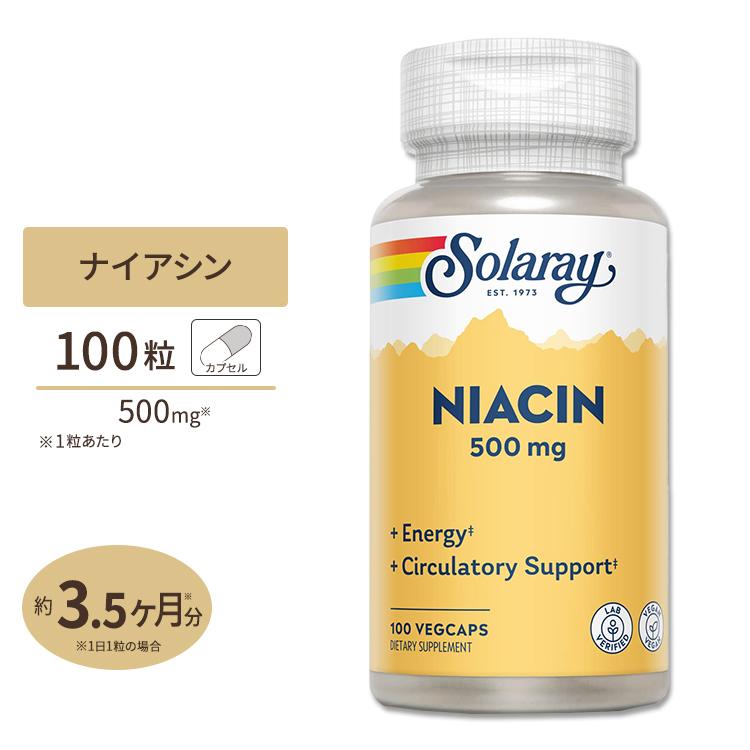 安心の定価販売 ナイアシン ビタミンB3 500mg 100粒 SOLARAY 奉呈 ソラレー