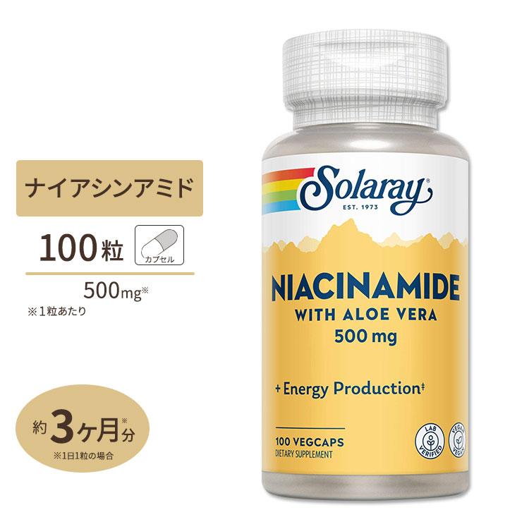 サプリメント 公式 ナイアシンアミド 新発売 ソラレー ビタミンB3 SOLARAY 100粒 500mg
