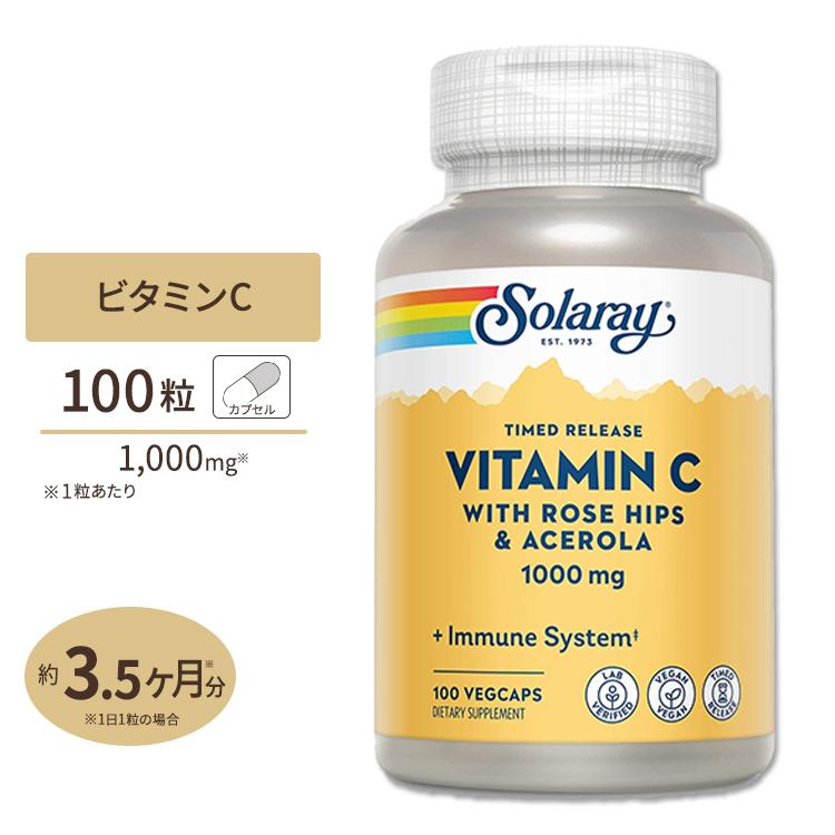 2段階タイムリリース 正規品 輸入 ビタミンC 1000mg ソラレー 100粒 SOLARAY