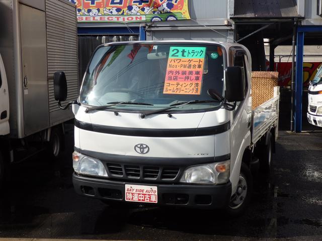 ダイナトラック 2t 垂直式パワーゲート昇降600kg NOx適合ディーゼル(トヨタ)【中古】