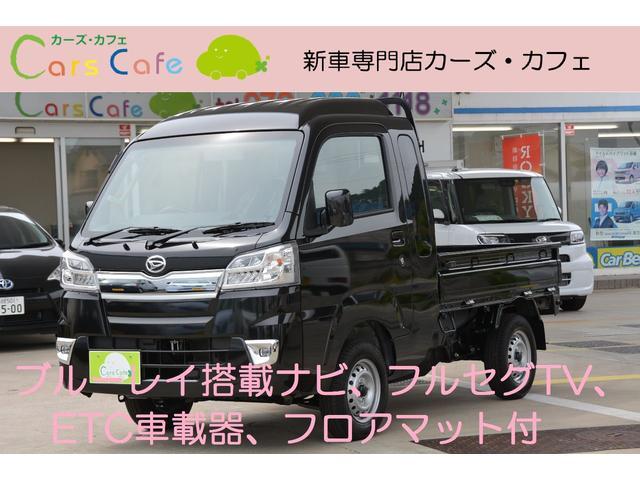 ハイゼットトラック ジャンボ 2WD 5MT ブルーレイ搭載ナビETCマット付(ダイハツ)