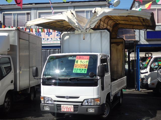 アトラストラック 1.5t 手動幌ウィング付き NOx適合ガソリン オートマ(日産)【中古】