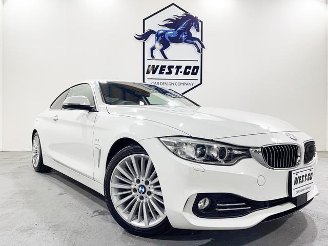 BMW 定番 420iクーペ ラグジュアリー 中古 40%OFFの激安セール