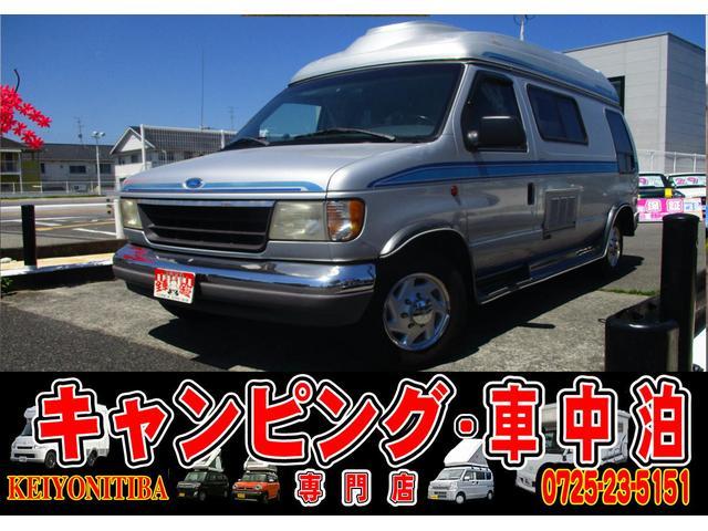フォード エコノライン 250 キャンピングカー/冷蔵庫/シンク(フォード)【中古】