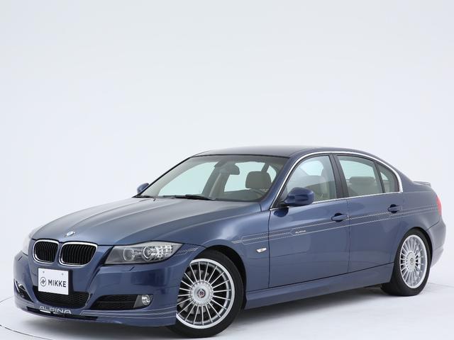 アルピナ D3 ビターボ リムジン(BMWアルピナ)【評価書付】【中古】