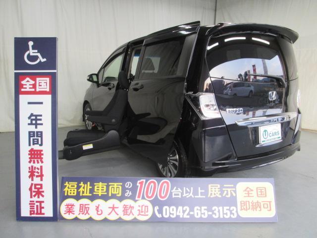 フリード サイドリフトアップシート4人乗り 福祉車両 一年保証(ホンダ)【中古】