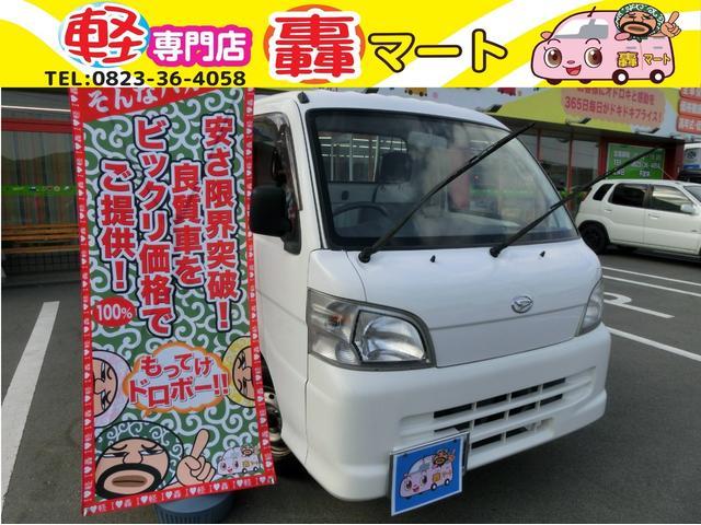 ハイゼットトラック エアコン・パワステ スペシャル 7.0型ワイドHDDナビ(ダイハツ)【中古】
