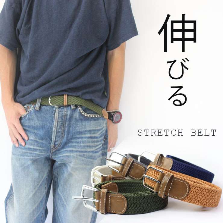The size extension new work which lengthens that is big for plain fabric  stretch belt / men gap Dis stretch nothing stage