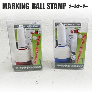 【送料無料】マーキングボールスタンプ/メール(ハガキ)オーダー×12本セット専用ディスプレイケース付