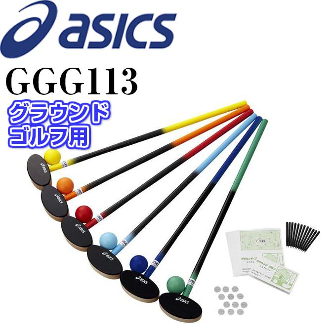【ASICS】アシックス グラウンドゴルフ クラブ・樹脂ボール6色セット GGG113