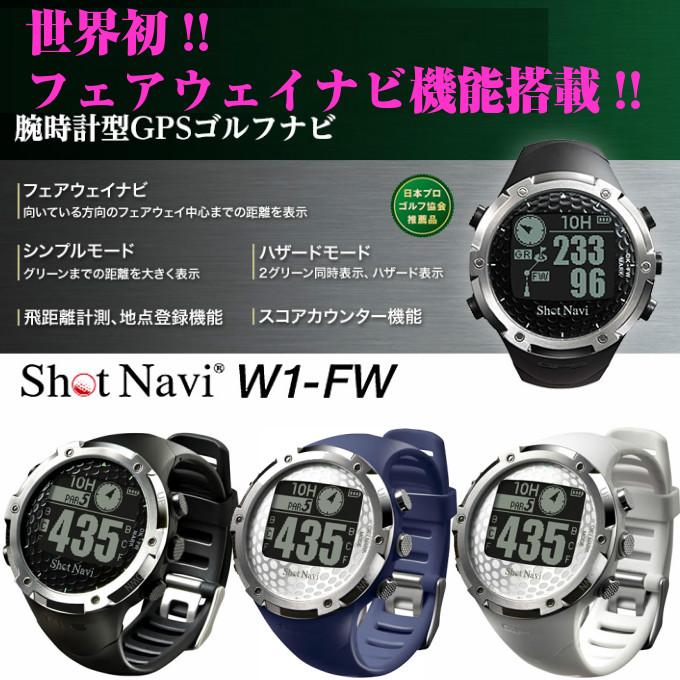 【Shot Navi W1-FW 腕時計型ナビ】ショットナビ W1-FW (G-771)