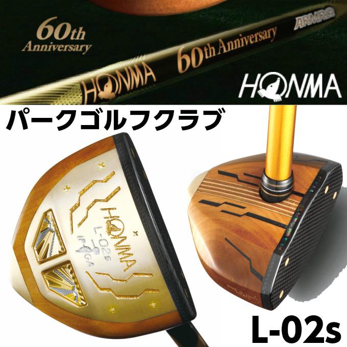 【HONMA PARK GOLF】本間ゴルフ パークゴルフクラブ L-02s ホンマ
