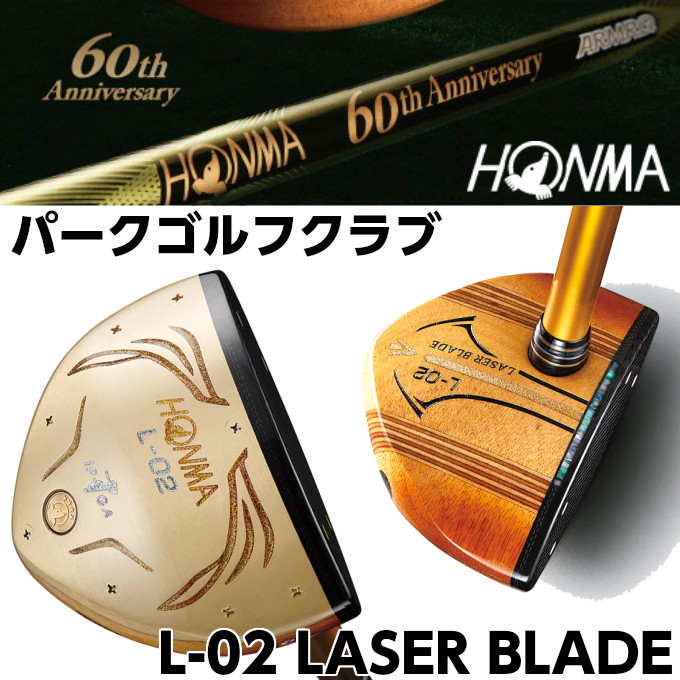 【HONMA PARK GOLF】本間ゴルフ パークゴルフクラブ L-02 LASER BLADE ホンマ