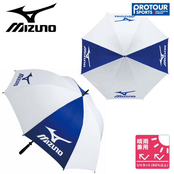 【MIZUNO UMBRELLA】ミズノ ワールドモデル 全天候型アンブレラ 45YM00174 傘