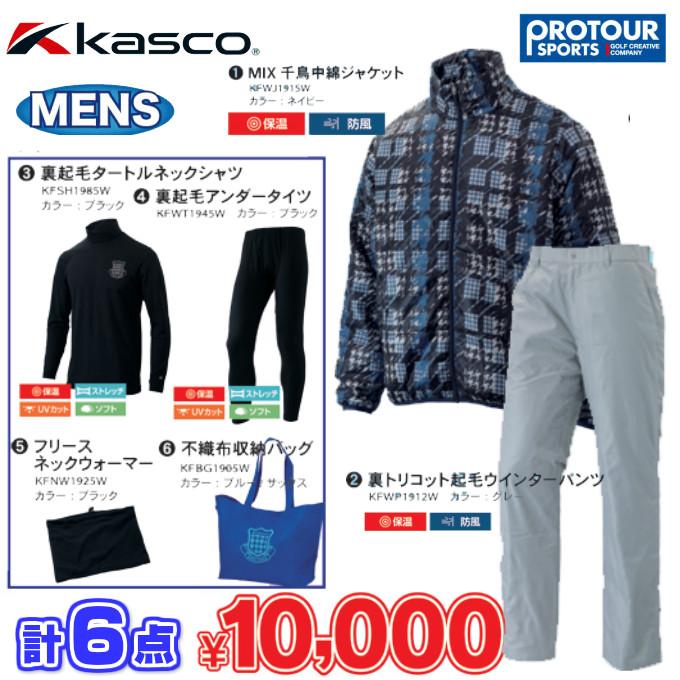kasco キャスコ メンズウェア ウインターバッグ 福袋(2020)