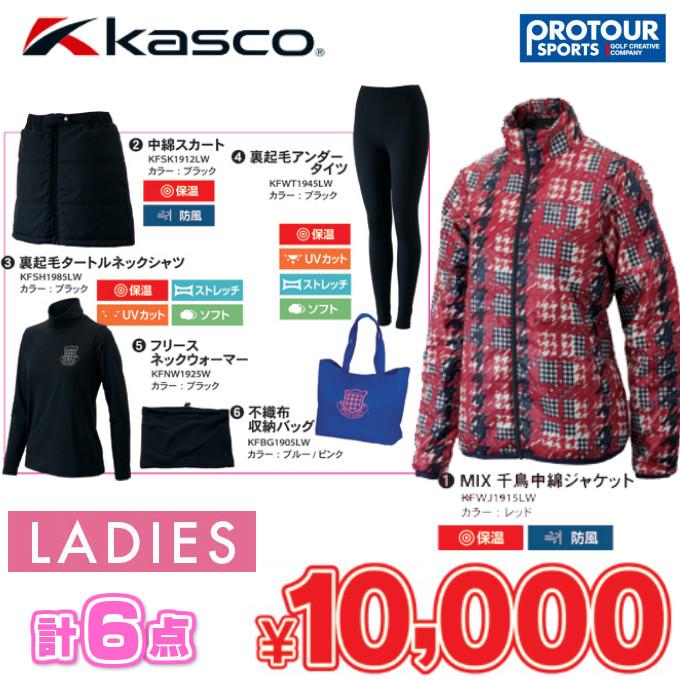 kasco キャスコ レディースウェア ウインターバッグ 福袋(2020)