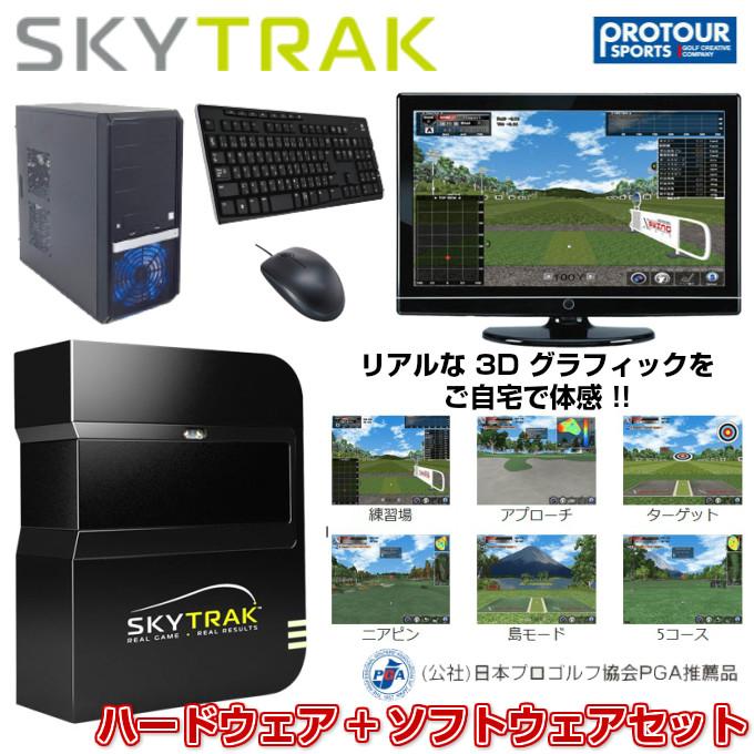 SKY TRAK XSWING スカイトラック PC版 ハードウェア基本セット+ソフトウェア(スタンダード)セット (シュミュレーションゴルフ)