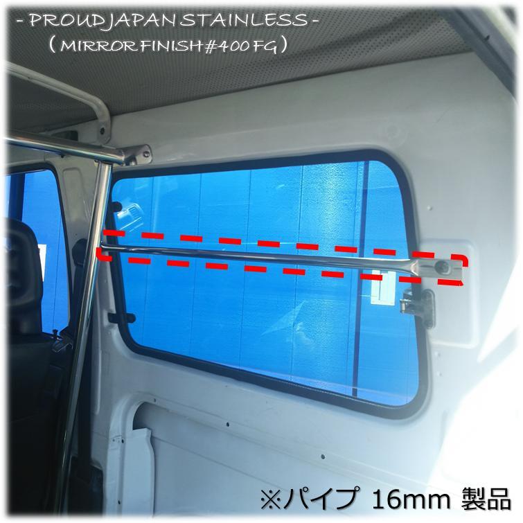 【送料無料・即日発送】JA11 ジムニー ステンレス製 リアガラス補強バー(パイプ16mmタイプ)補強 強化 クロカン 本格 ロールバー