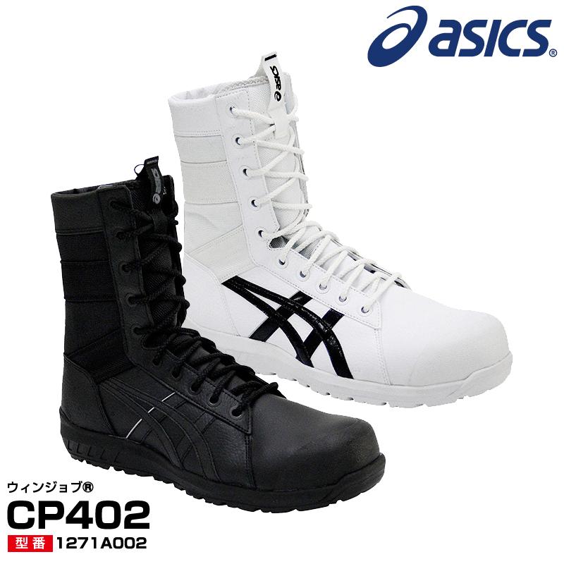 アシックス(asics) 1271A002 ウィンジョブ CP402 /24.0~28.0・29.0・30.0・31.0cm ホワイト ブラック 白 黒 安全靴 半長靴 ブーツ 靴紐 靴ひも 反射材 JSAA規格A種 メンズ【メーカー在庫確認・お取り寄せ品】