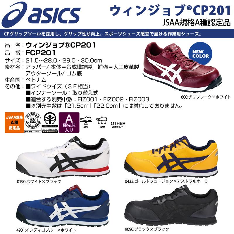 (asics) ホワイト ローカット アシックス 安全靴 ブルー CP201 /21.5〜28.0・29.0・30.0cm JSAA規格A種 オレンジ 【メーカー在庫確認・お取り寄せ品】 靴ひも FCP201 ウィンジョブ 反射材 黒 メンズ 白 ブラック スニーカー 靴紐