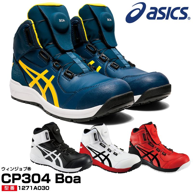 着脱を速く容易に! アシックス(asics) 1271A030 ウィンジョブ CP304 Boa /22.5~28.0・29.0・30.0cm レッド ホワイト ブラック ブルー 白 黒 青 安全靴 スニーカー ハイカット ボア フィットシステム JSAA規格A種 メンズ 2020新色