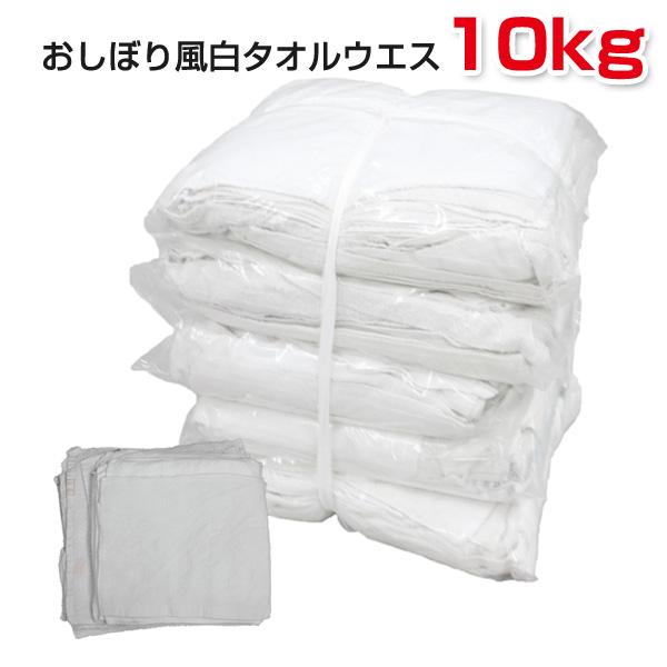 おしぼり風ウエス (白タオルウエス) (洗濯済み,リサイクル生地) (カット部分縫製) 10kg(2kg×5袋/梱包) ウエス 雑巾 拭き取り 清掃 掃除 現場 ダスター ワイパー