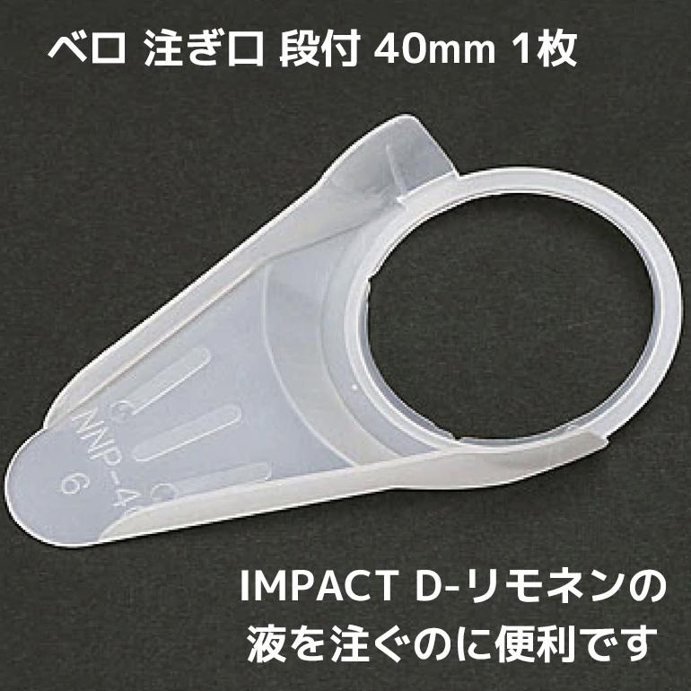 液ダレを防いで綺麗に注げる。べロ 注ぎ口 段付 40mmです。IMPACT D-リモネン500ml ・4L・18L缶 / IMPACT デスケーラー4L / IMPACT クリーナー4L 用 (1商品1個まででお願いします) 液ダレを防いで綺麗に注げる IMPACT ベロ 一斗缶 注ぎ口 ノズル 段付 40mm 一 斗 缶 用 注ぎ 口 IMPACT D-リモネン500ml ・4L・18L缶 / IMPACT デスケーラー4L IMPACT クリーナー4L 用