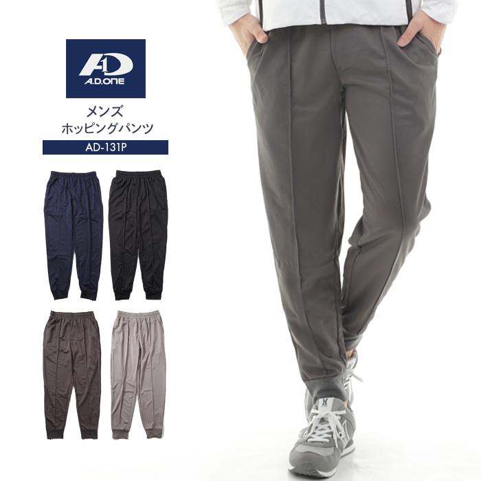特別セール品 トラスト 送料無料 メンズジャージパンツ トレーニングウェア ズボン