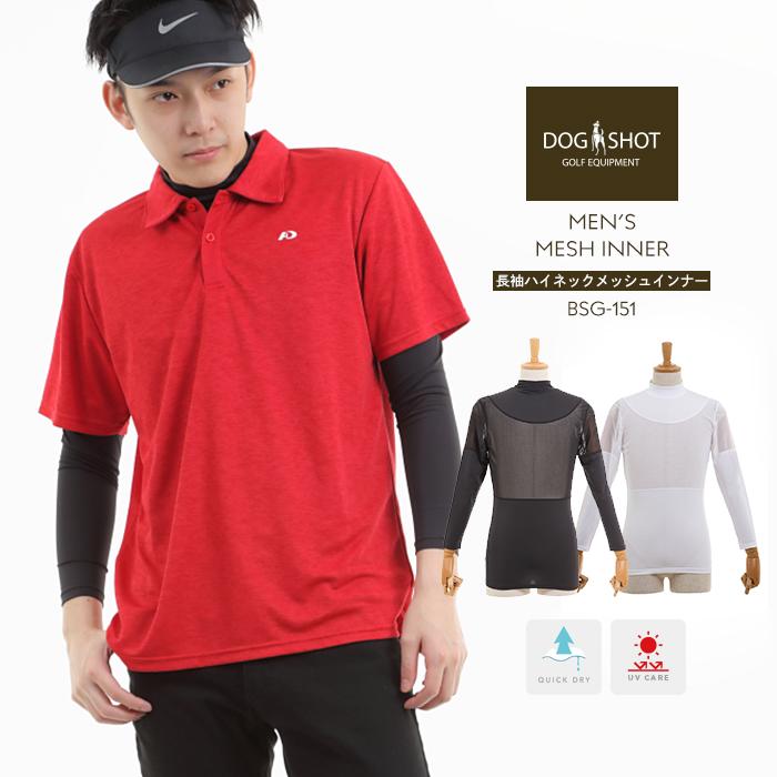 DOGSHOT ゴルフ スポーツ 機能性ウェア 送料無料 半袖シャツと重ね着しても快適 メンズ メッシュインナー ハイネック 紫外線防止 数量限定 対策 暑くない 日焼け防止 シャツ アームカバー 春 とっくり インナー トックリ 半額 涼しい 夏