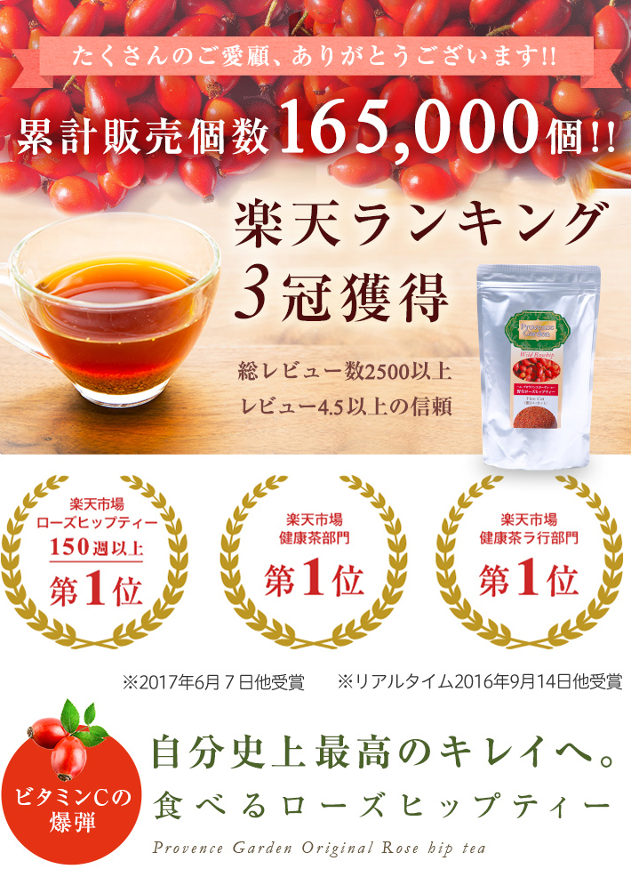 ""\150 per week or more ranked # 1! And it's real! Eat rose hips tea """"delicious taste is different! """"Vitamin C concentration of the best! Wild rose hips tea [fully organic: FINE CUT (fine cut) 500 g""710|986|?|en|2|7e58fe2f5434188173d75dc37b198c42|False|UNLIKELY|0.3532922863960266